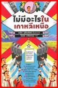 Book : Mai Mee Arai Nai Korea Nuer