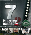 MP3 : GMM Grammy - 7 in Rock 7 Thai Rock Vol.2