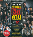 MP3 : Grammy Gold - Puer Chewit Hit Larn Percent - Vol.2