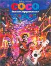 Coco [ DVD ]