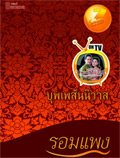 Thai Novel : Buppae Sunniwass