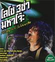 MP3 : Sek Loso - 3 Cha Maha Joh