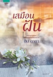 Thai Novel : Samuen Fhun