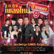 Grammy Gold : Loog Thung Pleng Mai Phai Daeng - Vol.9