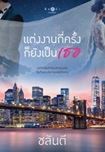 Thai Novel : Tang Ngarn Kee Krung Kor Yung Pen Thur