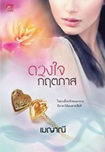 Thai Novel : Duangjai Krittapass