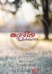 Thai Novel : Duangjai Nai Fai Nhao