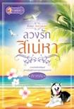Thai Novel : Luang Ruk Sinaehar