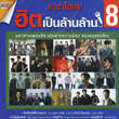 Karaoke DVD : GMM Grammy - Hit Pen Larn Larn - Vol.8