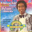 Karaoke VCD : Sayun Sunya - Yuen jai loy koi fan