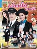 'Ded Peek Narng Fah' lakorn magazine (Parppayon Bunterng)