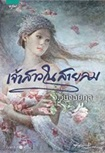 Thai Novel : Jao Sao Nai Sailom
