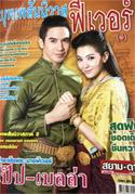 'Buppae Sunniwass' Fever : Special magazine