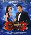 MP3 : Charin Nuntanakorn & Orawee Sujjanon - Koo Warn Koo Krung