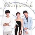 Thai TV serie : Chua Moang Tong Mon [ DVD ]
