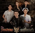 Thai TV serie : Mue Prarb Yiew Dum [ DVD ]