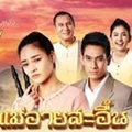 Thai TV serie : Mae Ai Sa Auen 2018 [ DVD ]