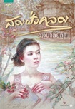 Thai Novel : Song Fung Klong