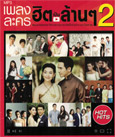 MP3 : GMM Grammy - Pleng Lakorn Hit Pen Larn Larn Vol.2