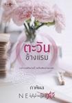 Thai Novel : Tawan Kharng Ram