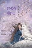 Thai Novel : Rarngwan Pipob
