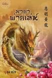 Thai Novel : Maya Paai Leh