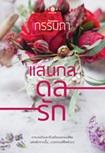 Thai Novel : Sankol Dol Ruk