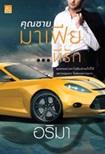 Thai Novel : Khun Chai Mafia Tee Ruk