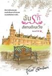 Thai Novel : Chan Ruk Scandinavia