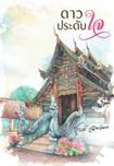 Thai Novel : Dao Pradub Jai