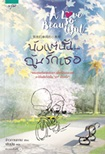 Thai Novel : A Love So Beautiful