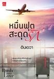 Thai Novel : Muen Foot Sadood Ruk