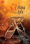 Thai Novel : Ruk Tong Rook