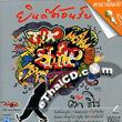 Karaoke VCD : Tik Shiro - Yin Dee Torn Rub