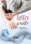 Thai Novel : So Ruk Narngfah