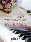 Thai Novel : Will you marry me?