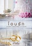 Thai Novel : Aob Ruk