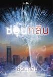 Thai Novel : Sornklin