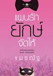 Thai Novel : Paan Ruk Yuk Judhai