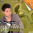 Karaoke VCD : Koong Tuangsith - Jai Khon Koi