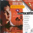 Karaoke VCD : Ord Opass - Pleng Wan Super Classic - Vol.2