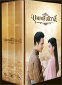 Thai TV series : Buppae Sunniwass (Love Destiny) (Boxset)