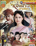 'Neung Dao Fah Diew' lakorn magazine (Parppayon Bunterng)