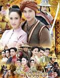 'Neung Dao Fah Diew' Lakorn magazine : Premium Edition