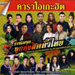 Karaoke DVD : Grammy Gold - Ruam Pleng Loog Thung Hit Tua Thai