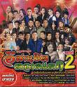 MP3 : Grammy Gold - Ruam Pleng Esarn Hit Talard Taek - Vol.2