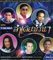 MP3 : Grammy Gold - Ruam Pleng Lum Tuey Muan Muan