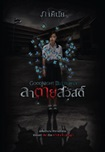 Thai Novel : Goodnight Butterfly