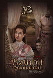 Thai Novel : Ruen Barp Winyarn Kaan