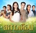 Thai TV serie : Sakao Duen 2018 [ DVD ]